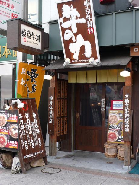 東京牛丼と5周年記念イベント@上野