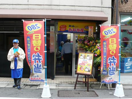 発見!!本日オープンのお弁当屋さんと、上野の古城