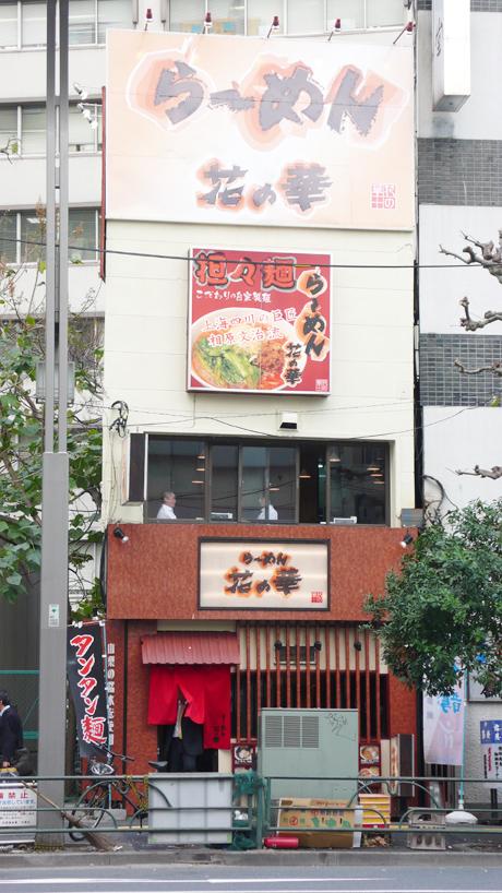 らーめん@坦々麺と坦々つけ麺