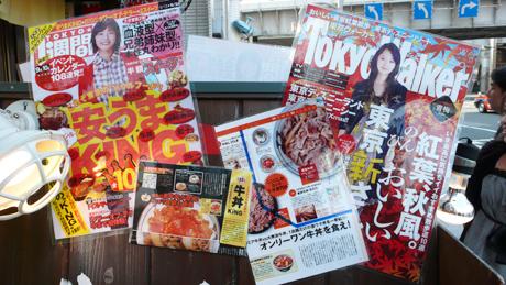 東京ウォーカーに掲載@東京牛丼