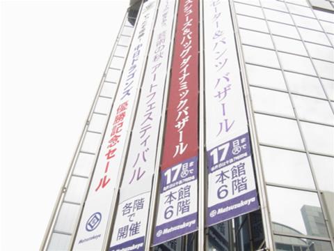 10月11日中日優勝セール@松坂屋