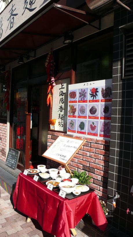 見て面白い水墨画のある中華ランチを発見★