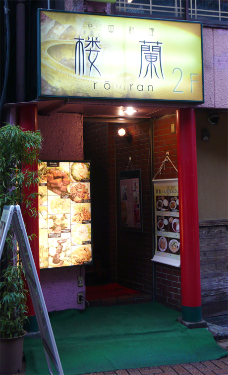 中国料理の「楼蘭」さんで食べてきた!