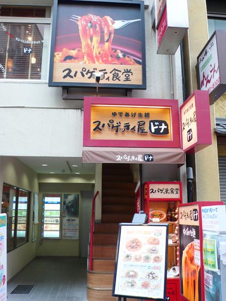 上野でパスタランチとマグロ解体