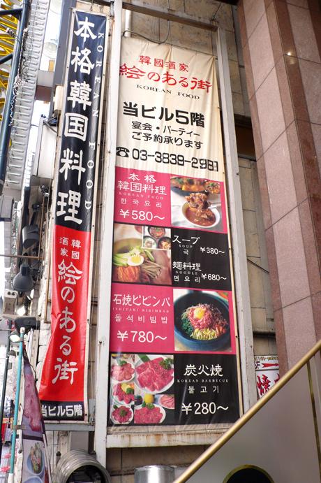上野駅からすぐの焼肉ランチを食べに~