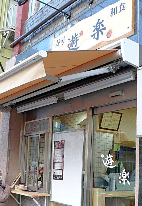 寿司と和食のランチ – 遊楽 1/24日OPEN!