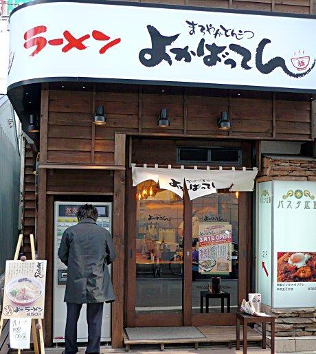 よかばってん! 上野松坂屋本館横でラーメンランチ