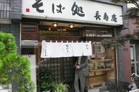 台東区役所うらのお蕎麦屋さんは長寿?