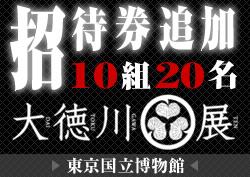 大徳川展の招待券も追加プレゼントとびっくりゲスト