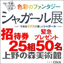 上野の森美術館「シャガール展」ペア招待券25組50名様にプレゼント