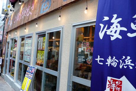 新規OPENの七輪浜焼きとお寿司特価