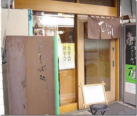 たぬき蕎麦の「たぬき」って??