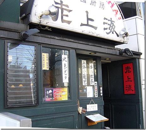 特製酢辛味麺とは???@オールドシャンハイ