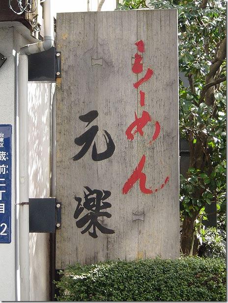 背脂たっぷり!@蔵前 元楽総本店