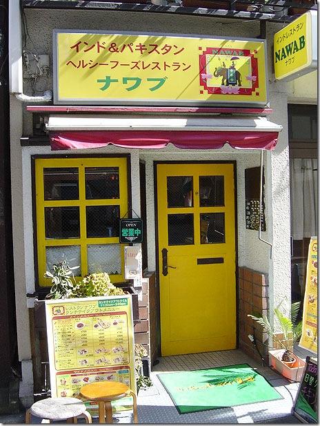 激辛カレー&湯島天神梅まつり