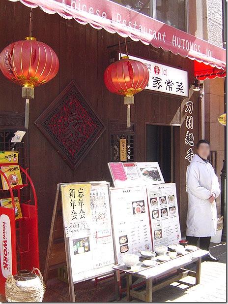 熱々!!土鍋御飯ランチ&刀削麺