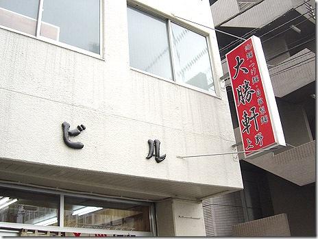 潜入!!上野大勝軒