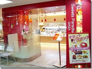 スイーツ食べ放題@スイーツパラダイス70min!GINZA上野店