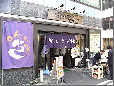おきらくランチは500円!!