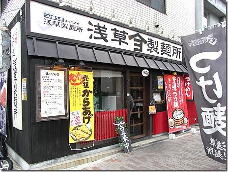 炎のつけ麺を食べてみた!@浅草製麺所