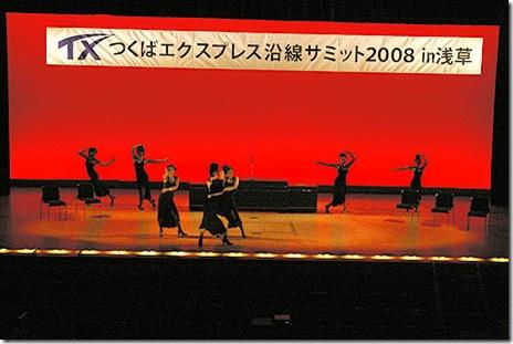 つくばエクスプレス沿線サミット2008in浅草