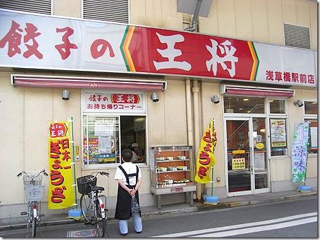 餃子の王将でまんぷくランチ!