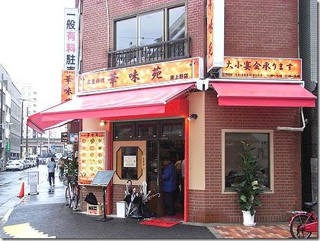 季節限定!ジャージャー麺@華味苑