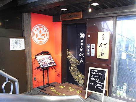 日本料理 喜代松でゆったりランチ!