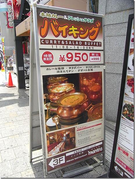 時間無制限!カレー食べ放題がなんと998円@mantra