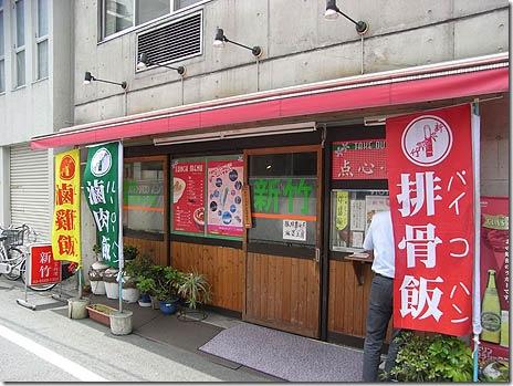 台湾客家料理 ってどんな料理?