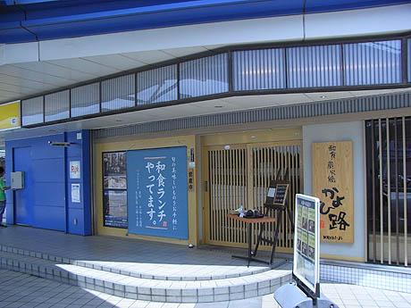 上野駅徒歩ゼロ分「かよひ路」ランチ