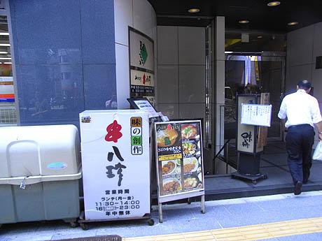 ガッツリ食べる カツ丼ランチ@串八珍