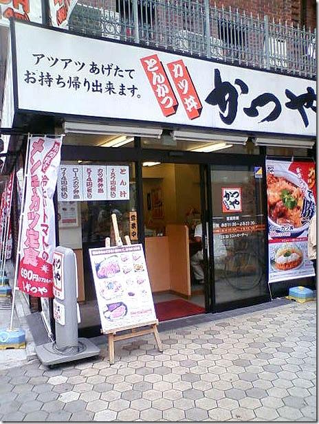 サクッとおろしヒレカツ@かつや浅草店