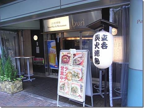 上野アトレ 立飲酒場Buriで胡麻だれうどん
