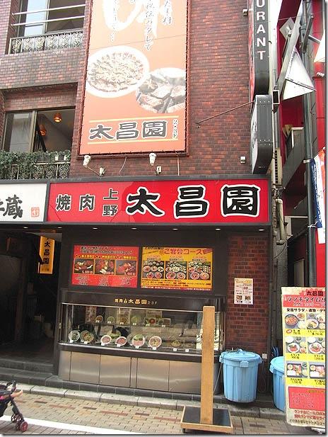 1000円でたっぷり焼肉@太昌園