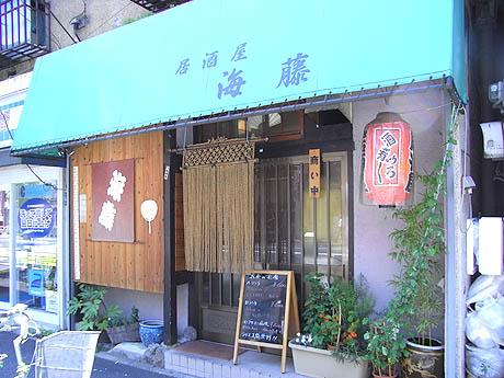 これぞ日本の定食!居酒屋600円ランチ
