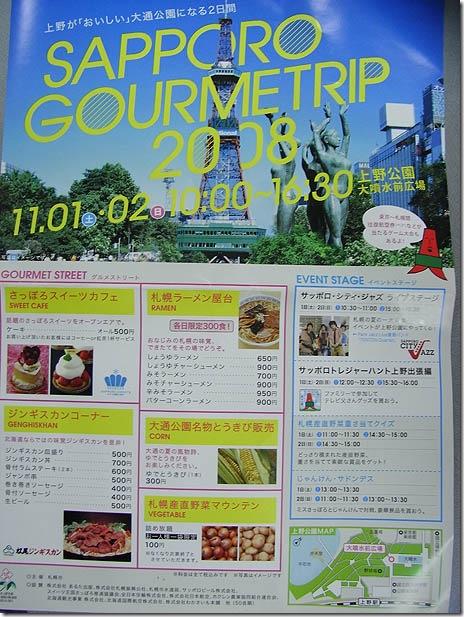 札幌が上野公園にやってきた!