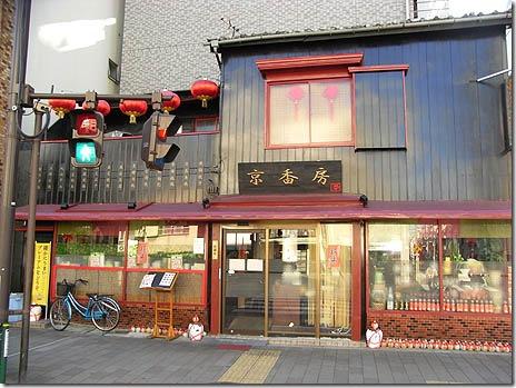 新御徒町で北京料理@京香房
