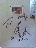 金メダリスト、石井慧さんのサイン、その2