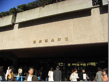 東京都美術館でレストランランチ!