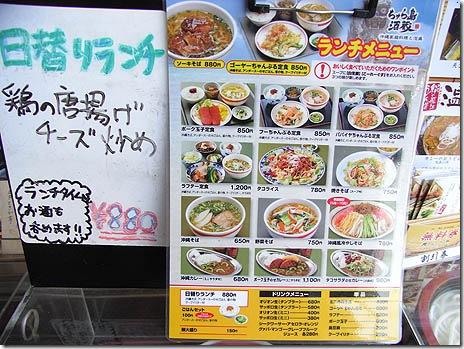 沖縄料理と島唄ランチ@ちゅら島酒蔵