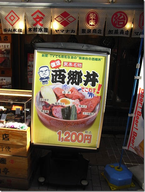 じゅらく名物 西郷丼が復活!@酒亭じゅらく上野店