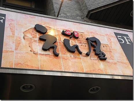でっかいエビフライが3本も!@えん屋 上野店