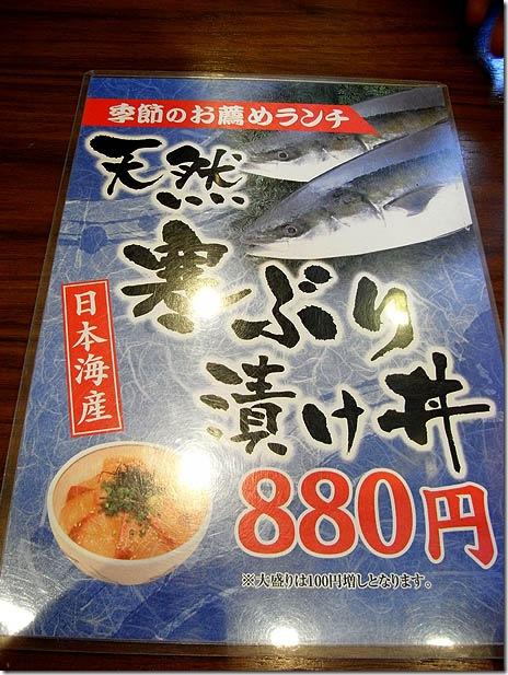 寒ブリ最高!@魚がし日本一 御徒町店