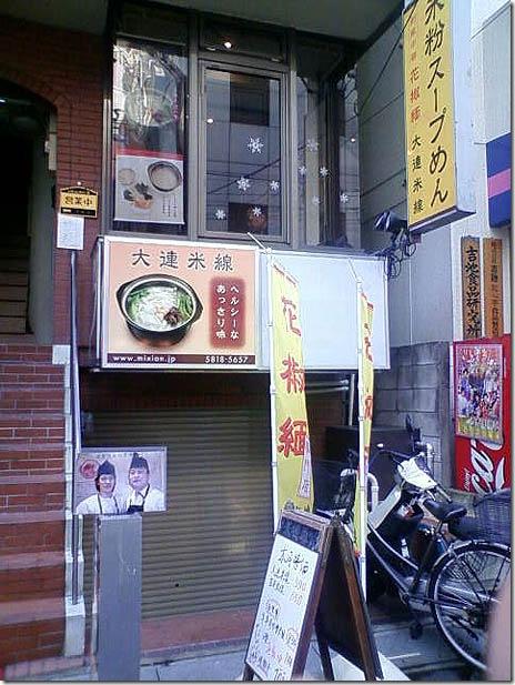 エスニック麺料理に挑戦!@大連米線