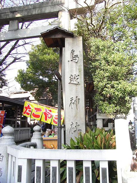 鳥越神社のとんど焼きを見てきました