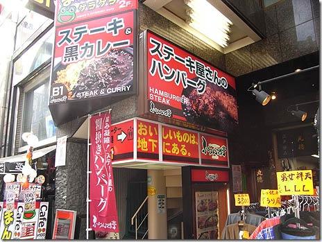 初めて食べた黒カレー@アメ横 ふらんす亭
