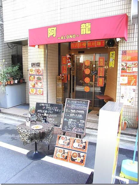 浅草橋で本格中華が600円@阿龍