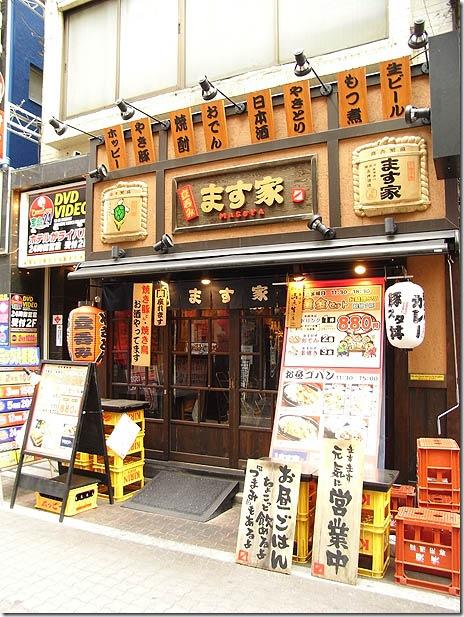 390円で母の味!@ます家 上野店