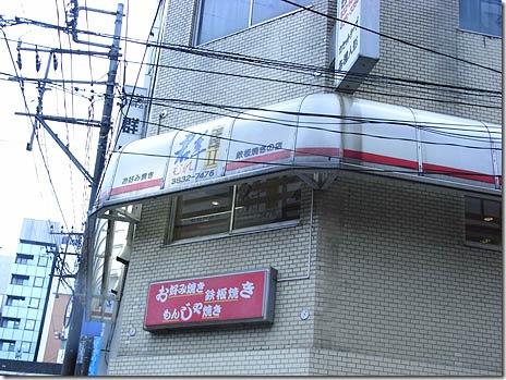 限定30食!ワンコインランチ@群パート2 東上野